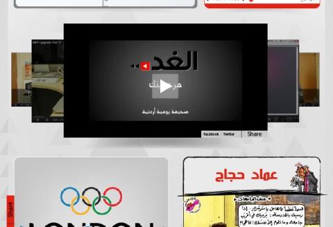 Al-Ghad Newspaper Branded Page